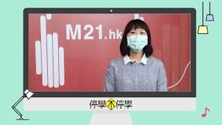 Publication Date: 2020-03-27 | Video Title: 《Good Morning Class》天主教慈幼會伍少梅中