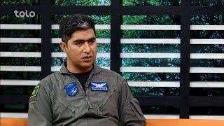 بامداد خوش - جوانان - صحبت با جگړن ایمل خیرخواه پیلوت در قواه هوایی افغانستان