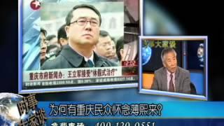 重庆民众为何怀念薄熙来?(1) thumbnail