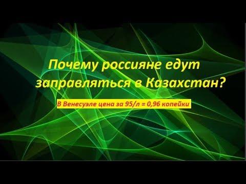 Почему россияне едут заправляться в Казахстан? Бензин 0,96 копейки за литр. №1416