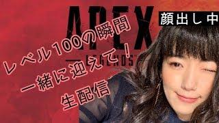【Apex】レベル100になる瞬間を一緒に迎えてください【できるならクナイ出ろ】 松嶋初音 動画 4