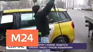 Смотреть видео Новая попытка бегства от эвакуатора произошла в столице - Москва 24 онлайн