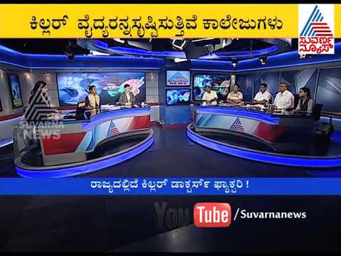 Medical Mafia | Deadly Medical Collages in Bangalore 2 | Suvarna News