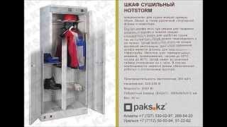 Металлические шкафы для сумок(, 2014-02-07T09:34:42.000Z)