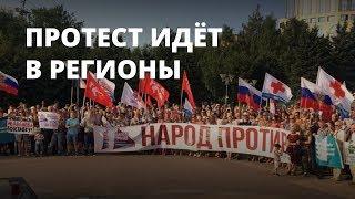 Протест из Москвы идёт в регионы