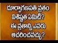 Significance Of Durva Ganapati Vratam Dharma Sandehalu Episode 486 Part 1 mp3