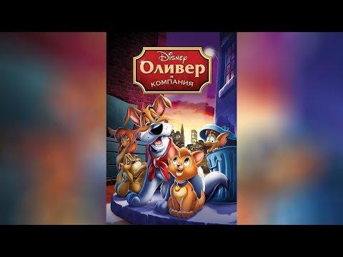 Оливер и компания мультфильм смотреть онлайн бесплатно в хорошем качестве hd