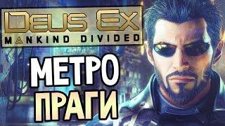 Deus Ex: Mankind Divided Прохождение На Русском #3 — МЕТРО ПРАГИ!