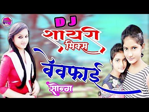 Special Shayari Mix Bewafai Song.तुम्हें जाने के बाद हम किसको जान बुलाएंगे।.Hum Kisko Jaan Bulayenge