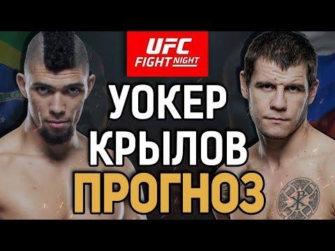 ДОЙДУТ ДО РЕШЕНИЯ!? Джони Уокер vs Никита Крылов / Прогноз к UFC on ESPN+ 28