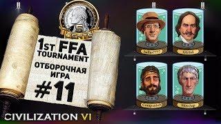 11 отборочная игра – 1st 5cents FFA турнир #CivilizationVI | 6