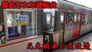 中間車化改造車 豊橋鉄道1800系(元東急7200系)の魔改造妻面を見てみた!