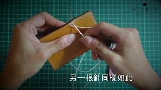 皮革穿針、縫線、收尾教學【MISTER手作禮物專門店】