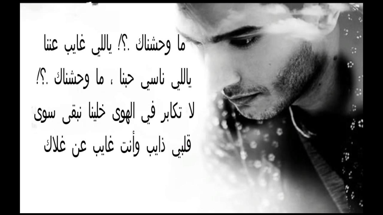 b14601d3b كلمات أغنية محمد عساف ما وحشناك روووعة و إبداع !!!! شاهد وأحكم بنفسك !!!!!( lyrics)