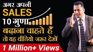 अगर अपनी SALES 10 गुणा बढ़ाना चाहते हैं तो यह वीडियो जरूर देखें | DR VIVEK BINDRA |