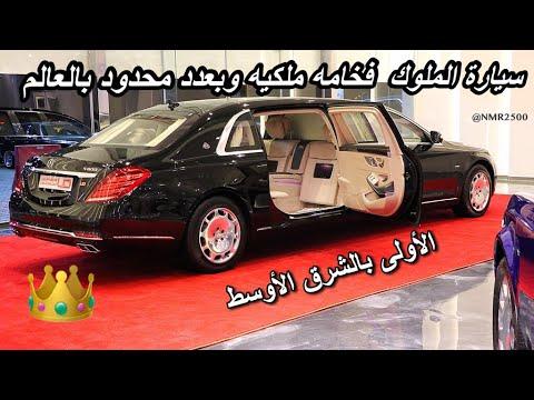 سيارة الملوك ورؤساء