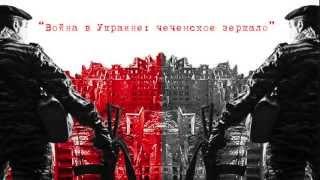 Война в Украине: чеченское зеркало