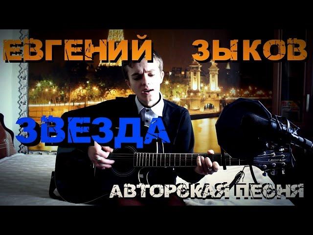 Евгений Зыков - Звезда (Авторская песня)