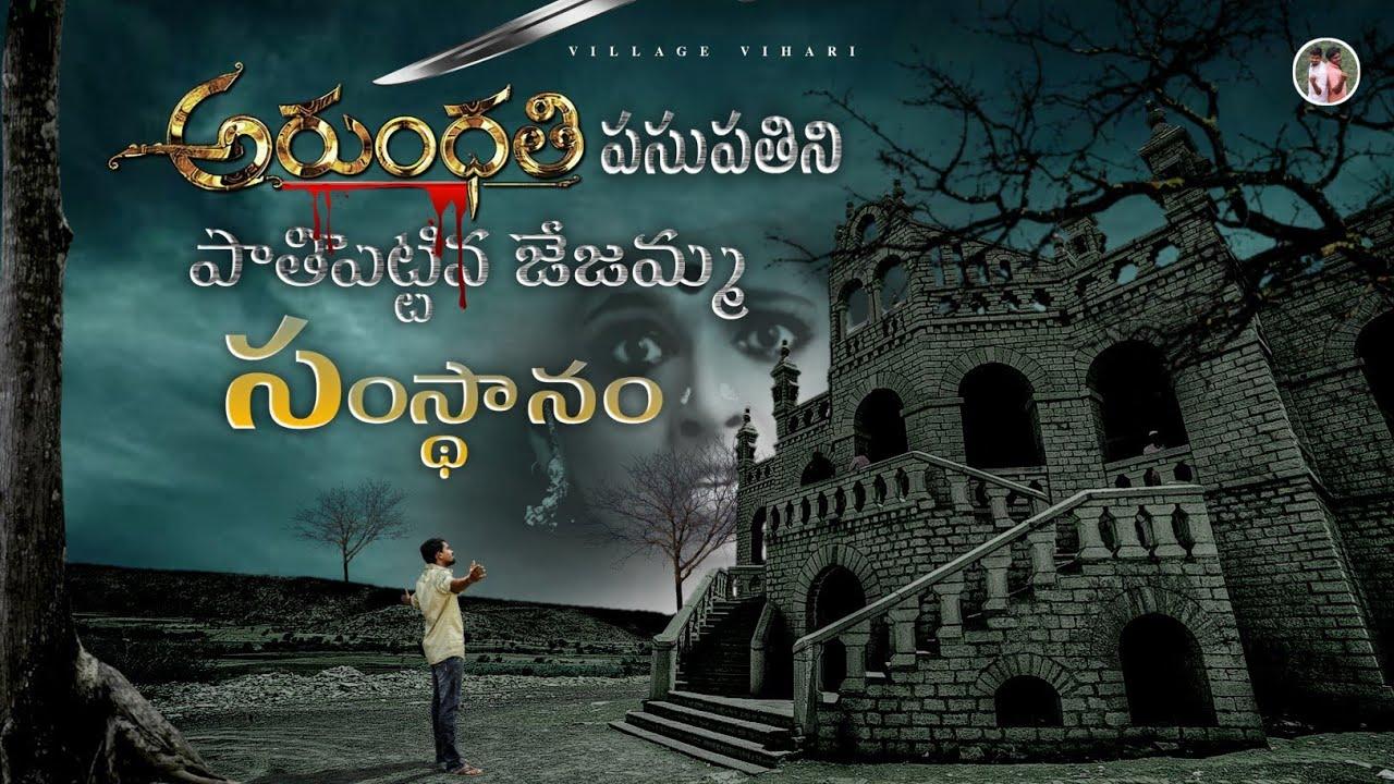 Arundhathi Movie Real Shooting Spot Banaganapalli