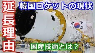 【ゆっくり解説】国産技術で開発中の韓国ヌリロケットはなぜ延期を繰り返すのかを解説