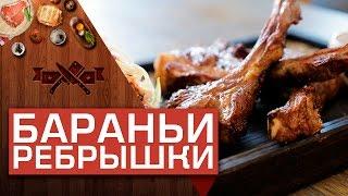 Сочные бараньи ребрышки на гриле: простой рецепт [Мужская Кулинария]