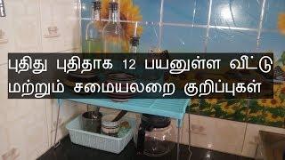 12 Useful Home and Kitchen Tips/புதிது புதிதாக 12 பயனுள்ள வீட்டு மற்றும் சமையலறை குறிப்புகள்