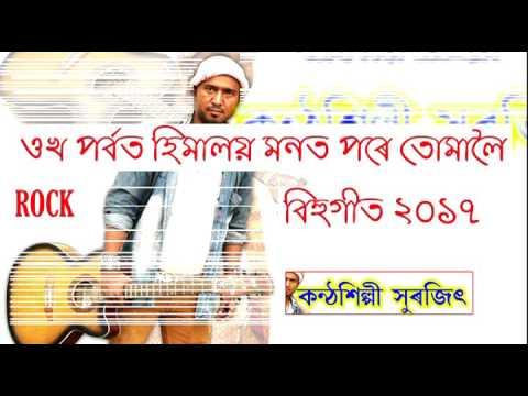 Latest Assamese Bihu Song 2017 | Okho Porbot Himaloy