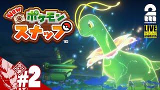 #オトライブ 19:00ゲームスタート【Nintendo Switch】弟者の「New ポケモンスナップ」【2BRO.】