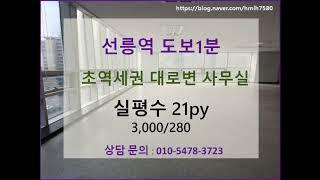 강남 삼성동 선릉역 도보1분 사무실임대 초역세권 테헤란…