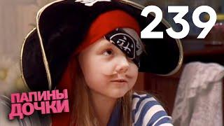 Папины дочки   Сезон 12   Серия 239