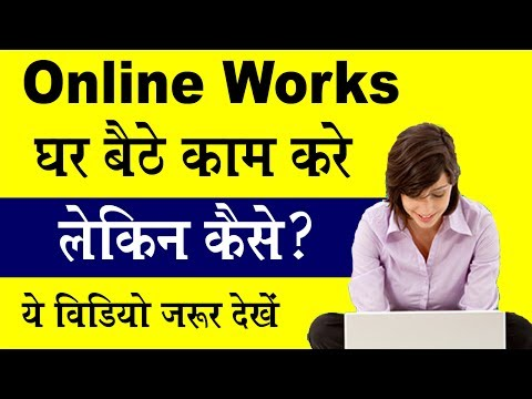 Do your Jobs from Anywhere | freelancing  jobs from home in india