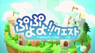 ぷよっと楽しいパズルRPG『ぷよぷよ!!クエスト』プロモーションムービー!!