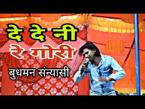 nagpuri song 2019 new || thet nagpuri 2018 || budhman sanyasi new song