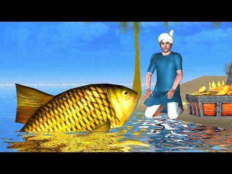 बड़ी जादुई मछली Giant Magical Fish हिंदी कहानियाँ Moral Stories - 3D Animated Kahaniya Fairy Tales