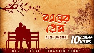 Songs Of Spring (বসন্তের প্রেম) | Audio Jukebox | Romantic Bengali Songs | SVF Music