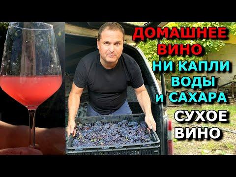 Розовое вино своими руками