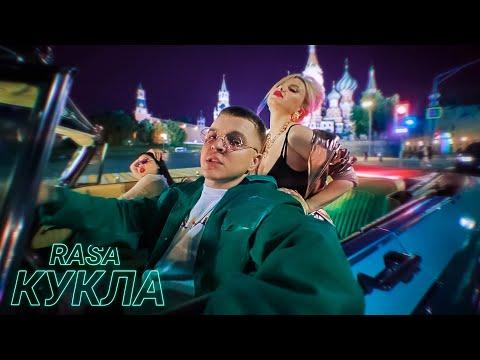RASA  - КУКЛА (ПРЕМЬЕРА КЛИПА 2020) - Видео онлайн