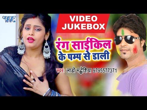 Rang Dalab Cycle Ke Pump Se - VIDEO JUKEBOX - Lado Madheshiya, Alka Jha - Bhojpuri Holi Songs 2018