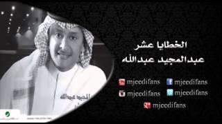 عبدالمجيد عبدالله ـ قنوع | البوم الخطايا عشر | البومات