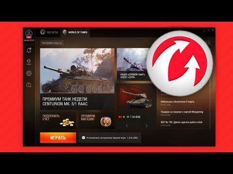 GAME CENTER для World Of Tanks - это ТОП | Обзор современного лаунчера