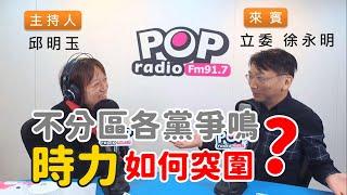 2019-11-21《POP搶先爆》邱明玉專訪 立法委員/時代力量黨主席 徐永明