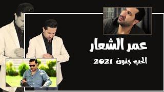 عمر الشعار - الحب جنون - Omar al Shaar - al7op jnoun 2021