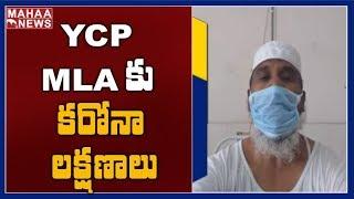 Breaking News : YCP MLA Mustafa Shifted To Isolation After Suspected Covid-19 | MAHAA NEWS