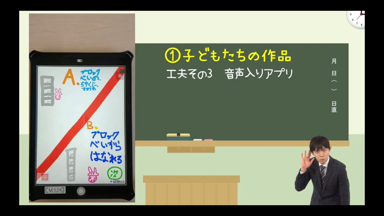 【iTeachers TV Vol.261】川島 大和 先生(森村学園初等部)後編を公開しました!