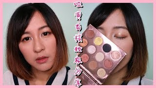 【妝容】啞黃香檳妝容分享|ColourPop I Think I Love You Palette|BonTime
