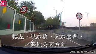 Publication Date: 2018-01-23 | Video Title: 屯門公路至天水圍香島中學
