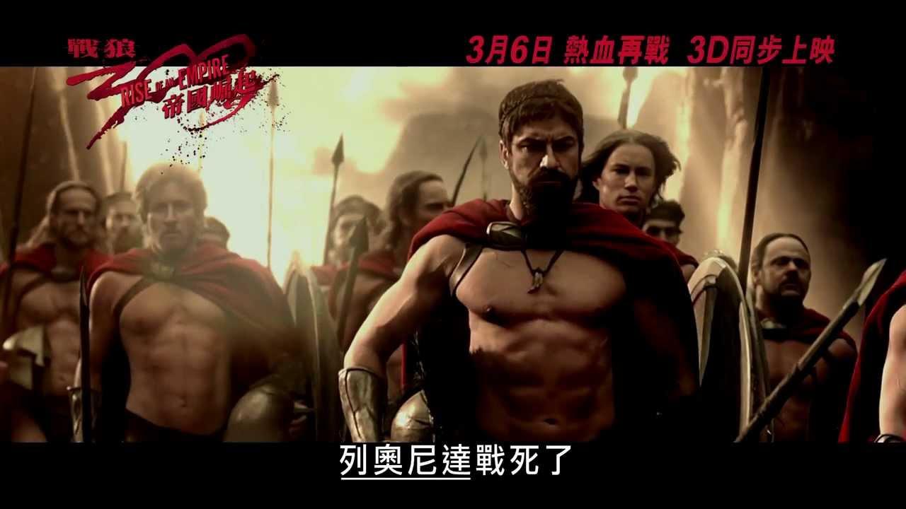《戰狼300:帝國崛起》15秒電視廣告 #3 - 生死無懼篇HD - YouTube