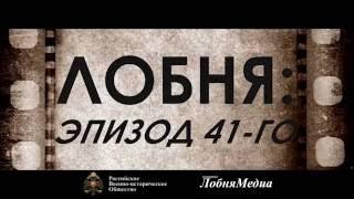 Фильм  «Лобня: Эпизод 1941» (ТИЗЕР)