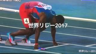 世界リレー2017 400mR日本代表