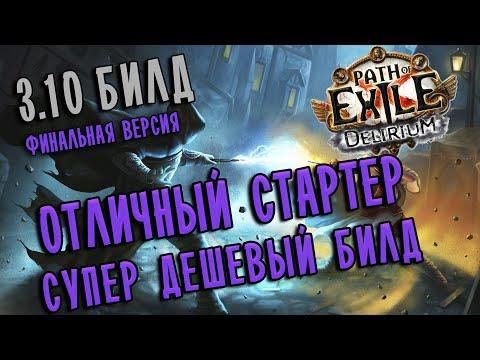Билд Налетчик Кинетический заряд ♦ Path Of Exile 3.10 (Delirium 3.10)